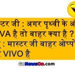 Free Hindi Jokes - Jokes Hindi -www.GoNewsOn.com
