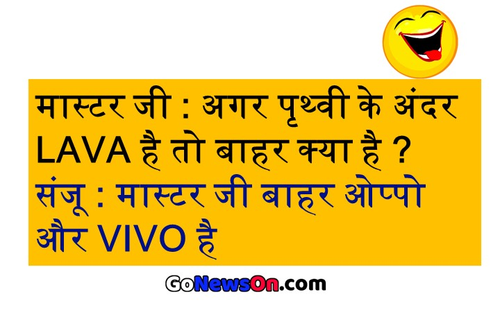Free Hindi Jokes - Jokes Hindi -www.GoNewsOn.com