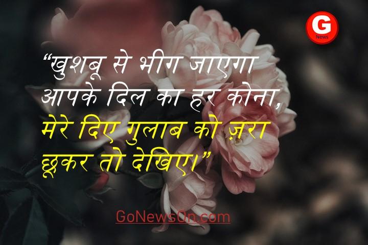 Khatarnak Shayari Image - www.GoNewsOn.com