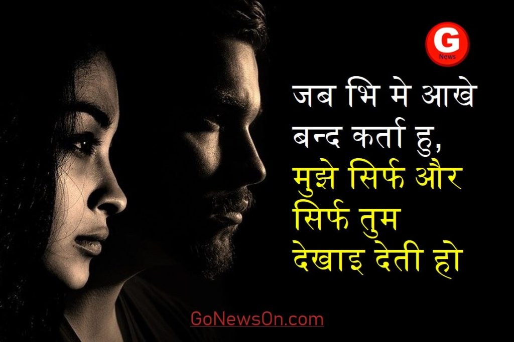 Love Quotes For Girlfriend in Hindi - www.GoNewsOn.com