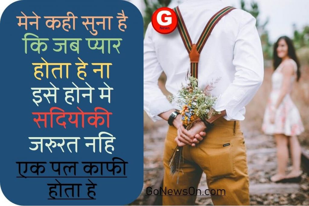 Love Quotes For Girlfriend, jab pyar hota he na ek pal kabhi hota he - www.GoNewsOn.com