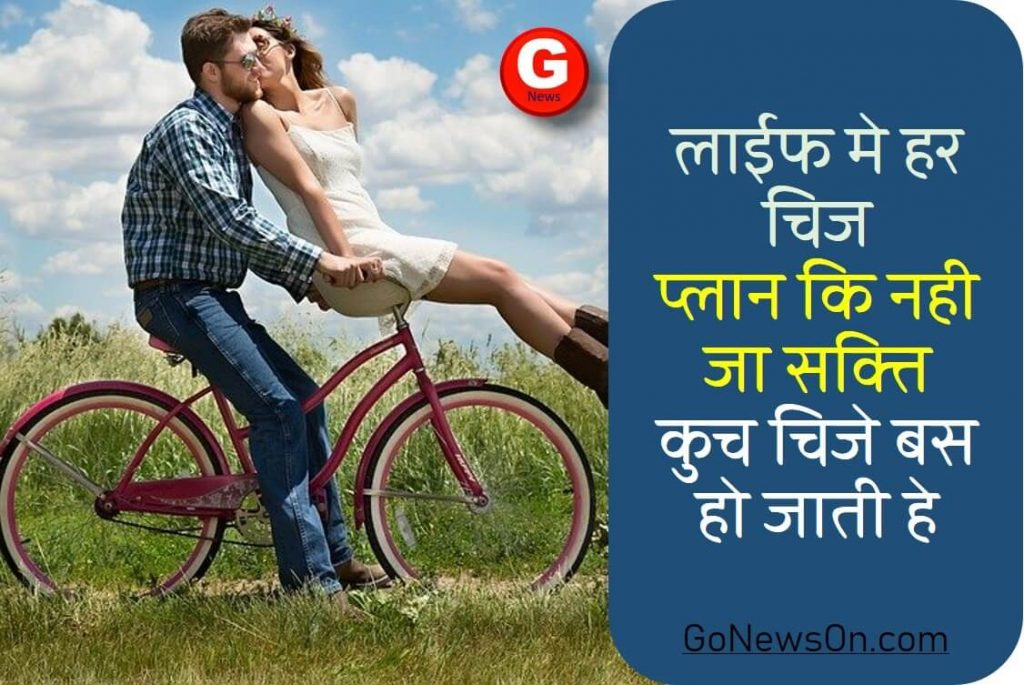 Love Quotes For Girlfriend, life me har chij plan kiya naya ja sakti - www.GoNewsOn.com