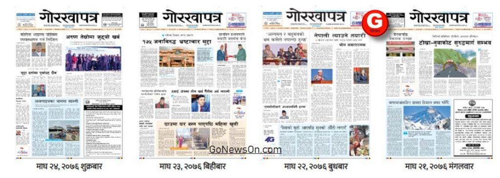 Gorakhapatra Epaper Download Today - www.GoNewsOn.com