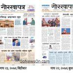 Gorakhapatra Epaper Download Today - www.GoNewsOn.com
