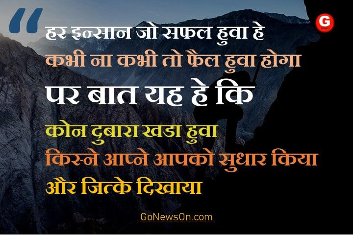 Inspiration-Quotation-In-Hindi---www.GoNewsOn.com