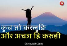 Inspiration Quotation In Hindi - www.GoNewsOn.com