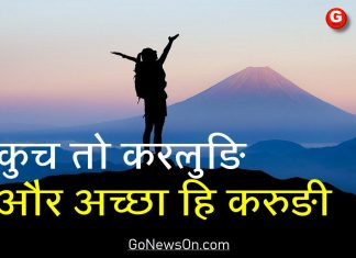 Inspiration Quotation In Hindi - www.GoNewsOn.com