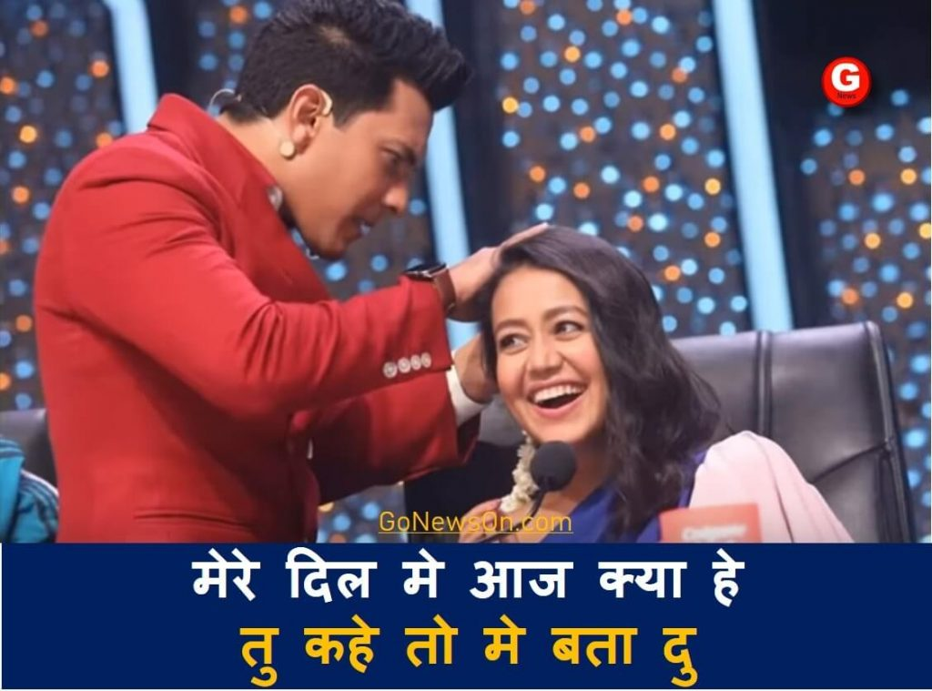 Neha Kakkar and Aditya Narayan Marriage on 14th Feb - www.GoNewsOn.com