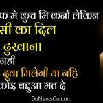 love status for whatsapp in hindi - www.GoNewsOn.com
