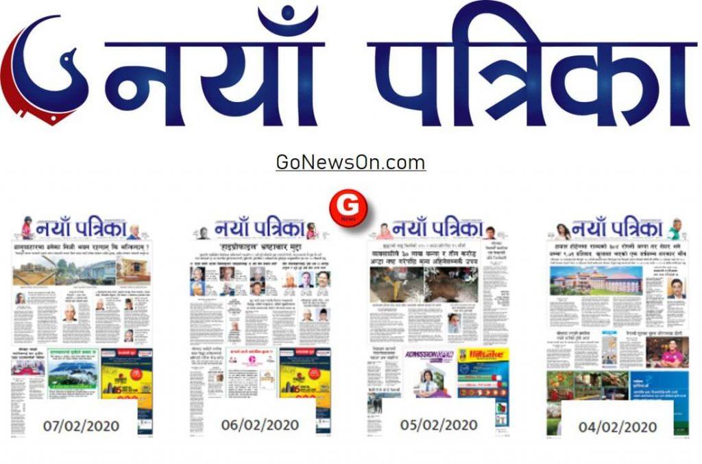 naya patrika epaper download - www.GoNewsOn.com