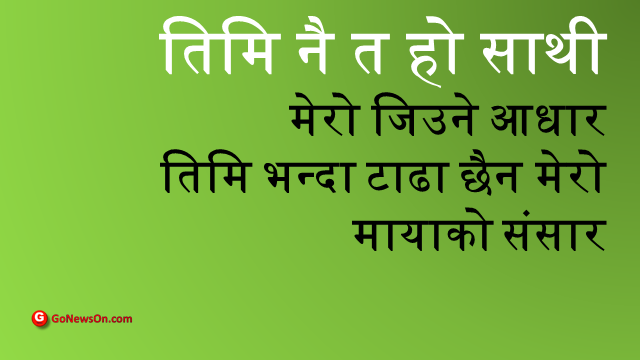 Nepali Facebook Status and SMS (13)