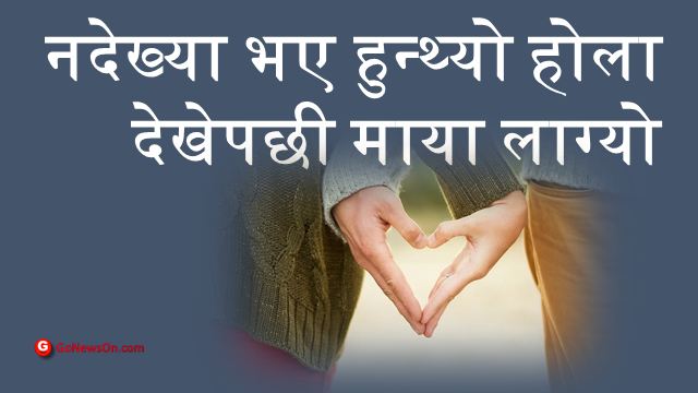 Nepali Facebook Status and SMS (18)