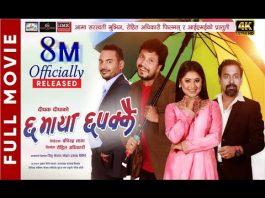 Chha Maya Chhapakkai Full Movie Download 1080p